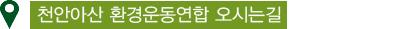 천안아산지도_타이틀