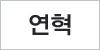 주요활동_연혁_타이틀