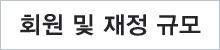 주요활동_재정_타이틀