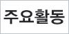 주요활동_활동_타이틀