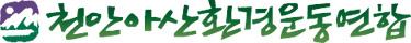 천안아산환경운동연합