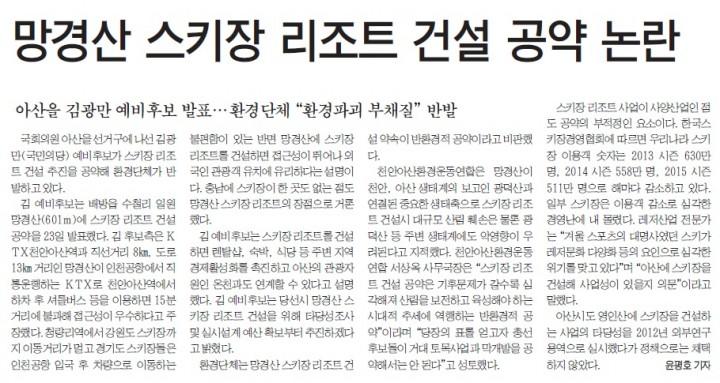 20160324-망경산 개발공약(대전일보)