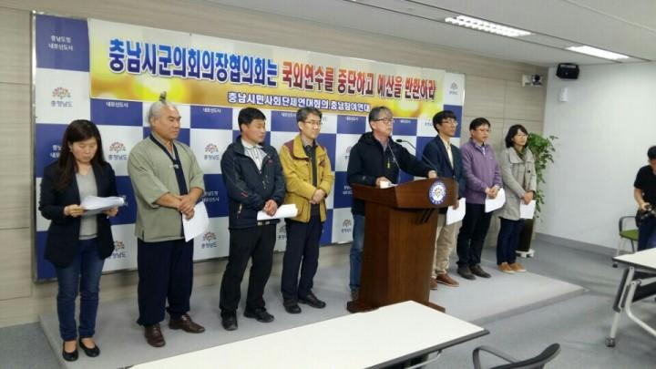 20160421-충남시군의장협의회 국외연수 중단 촉구 기자회견