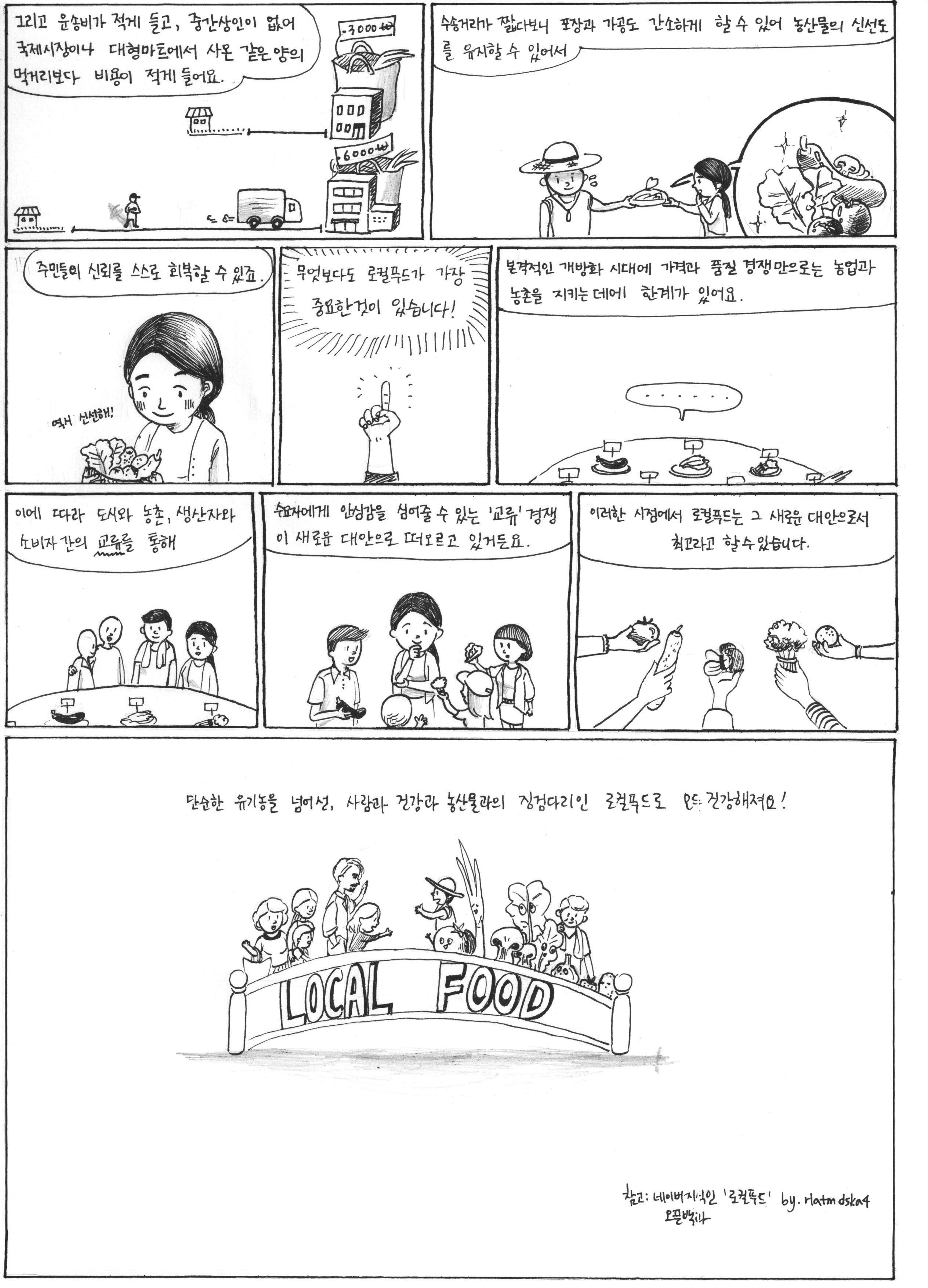 128호 로컬푸드 환경만화2